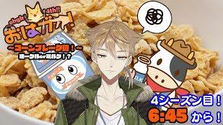 [LIVE] おはガク!4th 7ピース目!!! コーンフレーク回!~組み合わせは!?牛乳とヨーグルトの頂上決戦!?