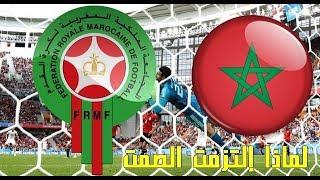 هل تُقدم الجامعة الملكية المغربية لكرة القدم على نفس الخطوة؟