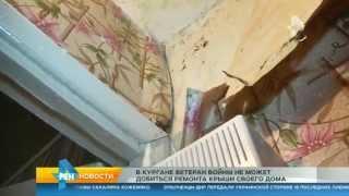 В Кургане ветеран войны не может добиться ремонта крыши своего дома(, 2015-04-07T06:17:19.000Z)