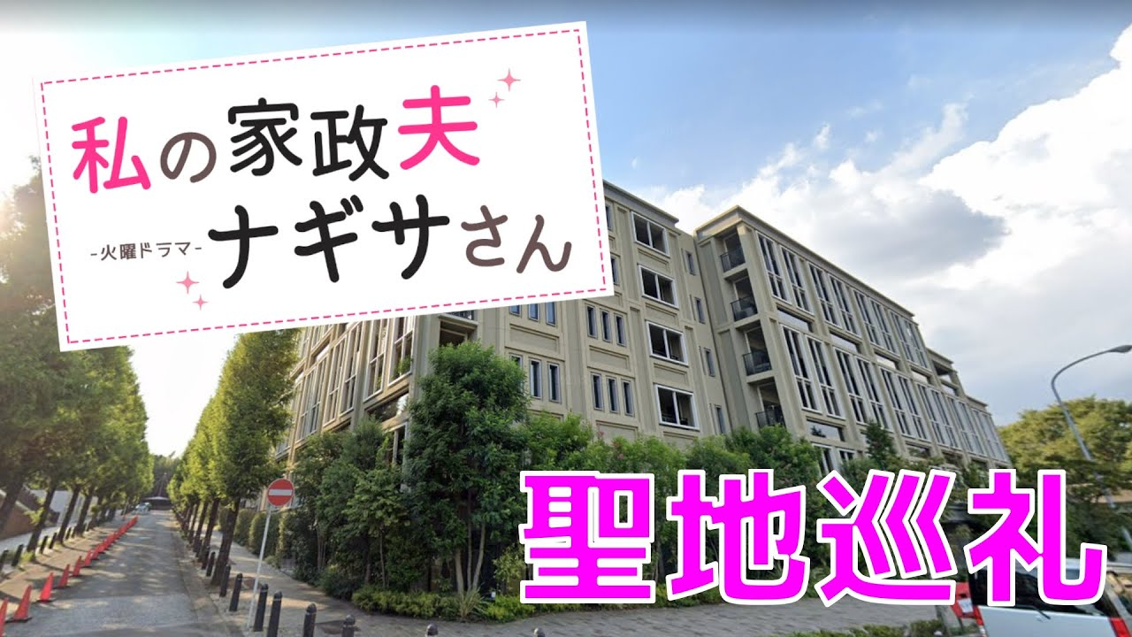 ドラマ『私の家政夫ナギサさん』のロケ地を聖地巡礼してみた【横浜】