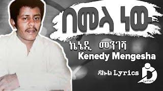 Kenedy Mengesha - Bemela New (Lyrics) / ኬኔዲ መንገሻ - በመላ ነው Old Ethiopian Music on DallolLyrics HD