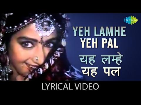 Ye Lamhe Yeh Pal with lyrics | येह लम्हे यह पल गाने के बोल | Lamhe | Sridevi, Anil Kapoor