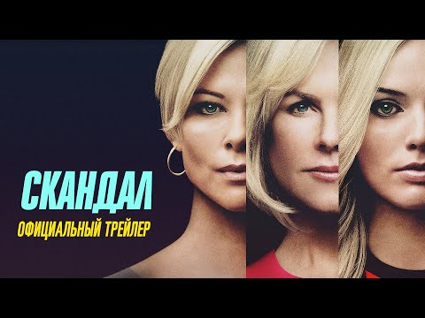 Скандал - Официальный трейлер - Видео онлайн