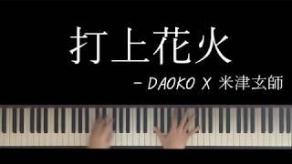 打上花火(쏘아올린 불꽃, 밑에서 볼까? 옆에서 볼까? OST ) - DAOKO X 米津玄師 피아노