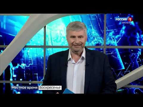 «Вести Оренбуржья. События недели» от 12 апреля 2020