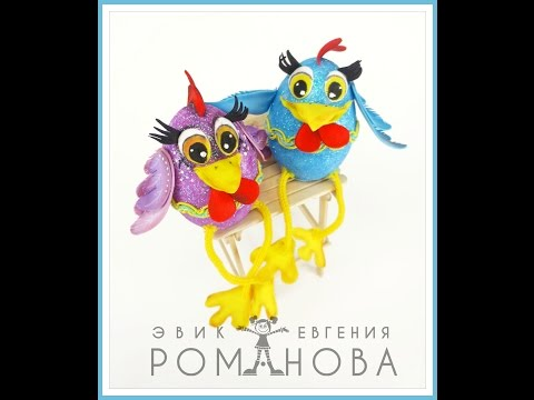 Бесплатный видео мастер класс: веселая Курочка Мая из фоамирана :)