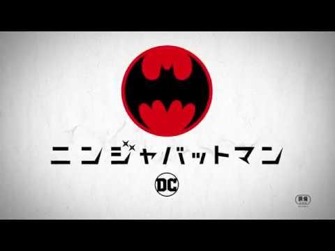 戦国時代でバットマンたちとジョーカーたちが激突!映画『ニンジャバットマン』予告編