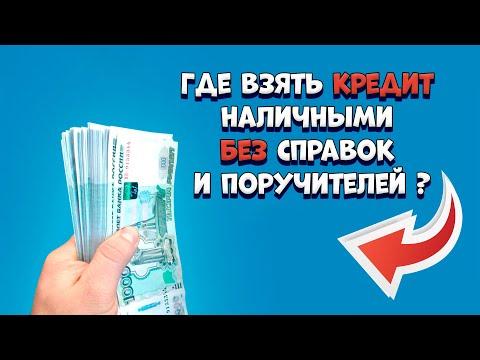 Где взять кредит наличными без справок и поручителей | ТОП БАНКОВ