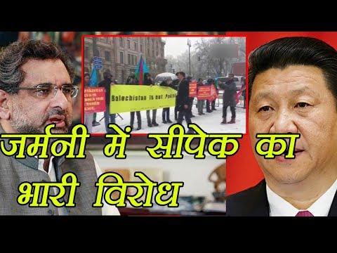 China-Pak के CPEC का जर्मनी में भारी विरोध, बलूचिस्तान की आजादी की मांग