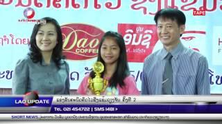 ຄະນິດຄິດໄວ ຊິງແຊມວຽງຈັນ ຄັ້ງທີ່ 2 (25.9.2016) : TV Lao ລາຍການ  Lao update