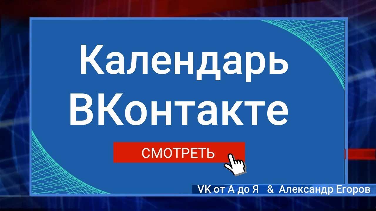 Календарь Дней рождения друзей ВКонтакте!
