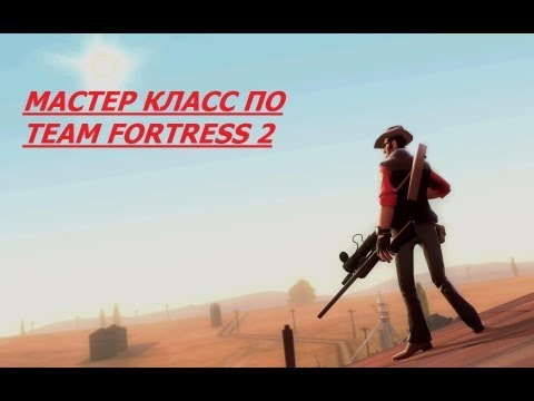 Нагибаем в Team Fortress 2