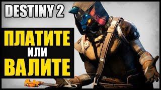 Плати или на *** иди: как Bungie относится к игрокам Destiny 2