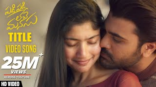 Download lagu Padi Padi Leche Manasu Title Video Song | Sharwanand, Sai Pallavi | Vishal Chandrasekhar