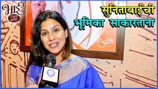 Iravati Harshe | सुनीता बाईंची भूमिका साकारताना | Vyakti Kee Valli