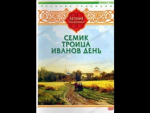 Летние праздники: Семик, Троица, Иванов день (2007) фильм