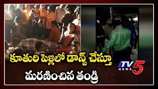 కూతురి పెళ్లి లో డాన్స్ చేస్తూ మరణించిన తండ్రి ..! | Karimnagar | TV5
