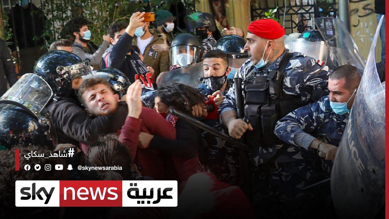 لبنان | طلاب يتظاهرون ضد رفع أقساط الجامعات الخاصة ومواجهات محدودة مع قوات الأمن
