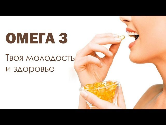ОМЕГА 3. Твоя молодость и здоровье. Витамины для женщин.