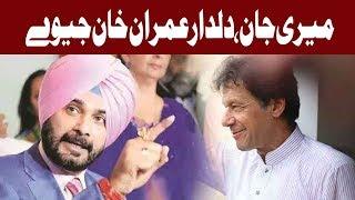 Meri Jaan, Dildar Imran Khan Jeevy |  17 August 2018 | Express News