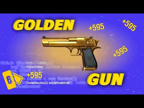 Фарм кредитов в Golden Gun - Rainbow Six: Siege [Режим]