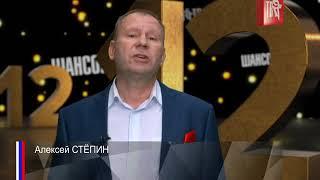 Алексей СТЁПИН поздравляет Шансон ТВ с днем рождения