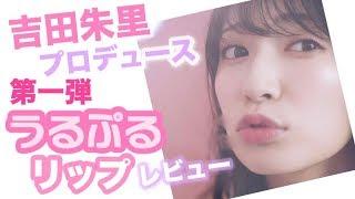 MOOK本のご予約はこちら! 【amazon】 NMB48 吉田朱里 プロデュース う...
