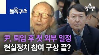 尹, 퇴임 후 첫 외부 일정…현실정치 참여 구상 끝? …