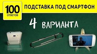 Как сделать подставку для Телефона своими руками?(Простая подставка для телефона! 4 варианта подставки для iPhone и для смартфона. Сделаем своими руками из карто..., 2014-11-28T14:24:39.000Z)