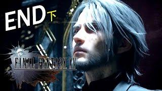 Final Fantasy XV Ending《最終幻想15》END (下) - 完成使命