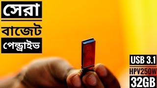 পৃথিবীর সব থেকে ছোট পেনড্রাইভ এর ভিতর একটি | USB 3.1 | HPv250w32GBUSB Flash Drive