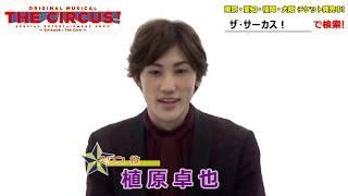 公式ホームページ:http://www.thecircus.jp/ 圧倒的ダンス、歌で贈るス...
