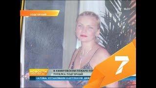 «Муж сразу ее опознал»: красноярка погибла в кемеровском пожаре за две недели до дня рождения