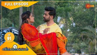 Thinkalkalaman - Ep 91 | 23 Feb 2021 | Surya TV Serial | Malayalam Serial