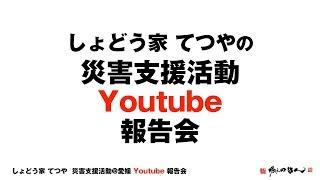 平成30年西日本豪雨 災害支援活動@愛媛県大洲市の活動報告です。 全国...