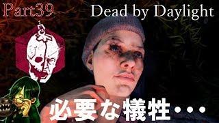 【Dead by Daylight】フック破壊ババアやってたら脳細胞破壊された。【Part39】 thumbnail