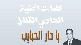 كلمات أغنية الهادي القلال - يا دار الحبايب