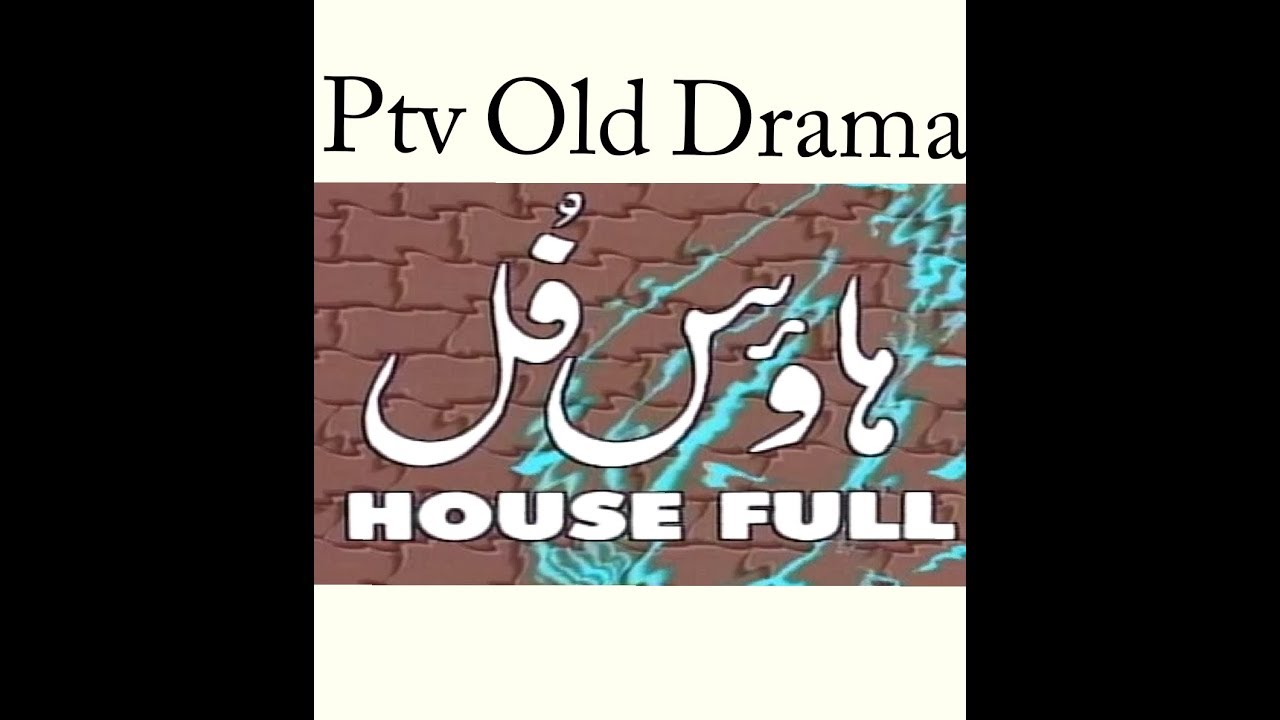Ptv Old Drama serial Housefull