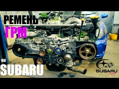 Фото к видео: Замена ГРМ на Subaru