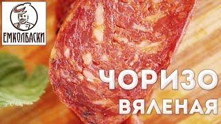 Чоризо Вяленая. Домашняя вяленая колбаса с копченой паприкой.
