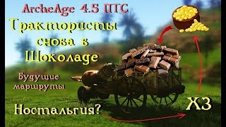 ArcheAge 4.5 ПТС. Маршруты найдены! Трактористы снова в деле. Ремастер - да, ностальгия - нет