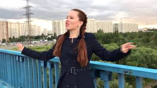 Иваний Екатерина - Папа, мама ( cover by A'Studio)