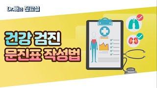 [닥터배의 진료실] 국…