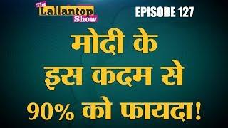 Tax देने में अमीर, 10% Reservation में गरीब बन जाएंगे? | Lallantop Show | 08 Jan