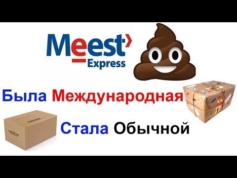 """Мист Экспресс """"Говно"""" Превращает Международные Посылки в Обычные Посылки по Украине !!!"""