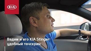KIA Stinger: что говорят об автомобиле первые покупатели? | #MyKia