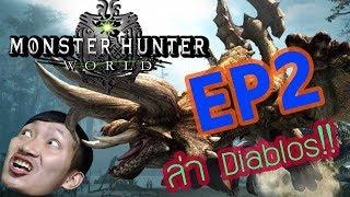 Monster Hunter World [Beta] : Diablos ต้องตายยยยยย