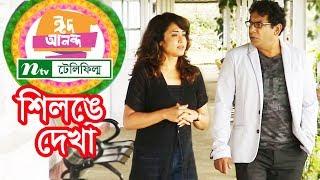 Shillonge Dekha   শিলঙে দেখা   Mosharraf Karim   Debolina Dutta   NTV EID Telefilm 2018
