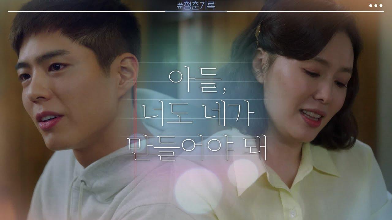 [티저] 아들 박보검을 응원하는 영원한 팬, 엄마 하희라♡ | 청춘기록 Record Of Youth EP.1