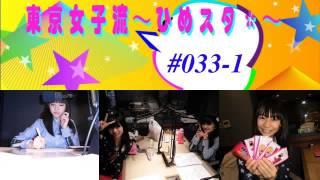 2012/12/09 NACK5「東京女子流~ひめスタ*」 トークのみ.